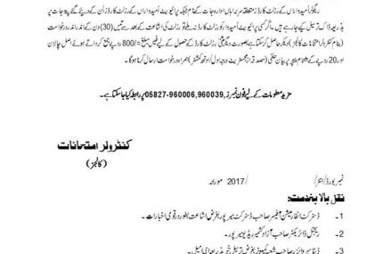 AJKBISE Mirpur Board 1st Year (FA FSc) Result 2017 on 12 Oct Online – Press release Issued