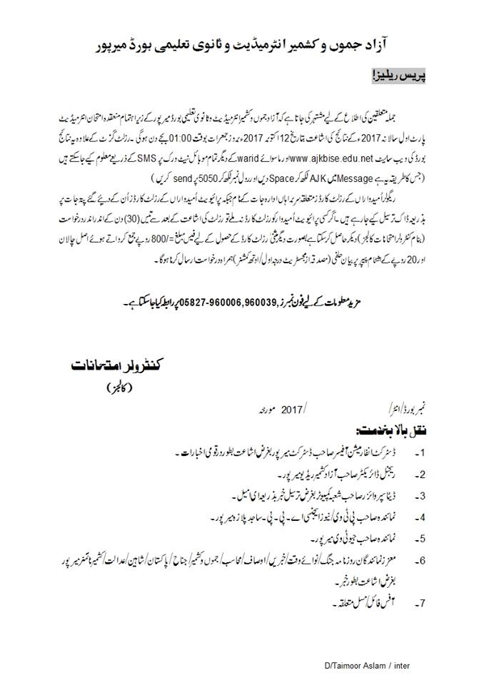 AJKBISE Mirpur Board 1st Year (FA FSc) Result 2017 on 12 Oct Online - Press release Issued