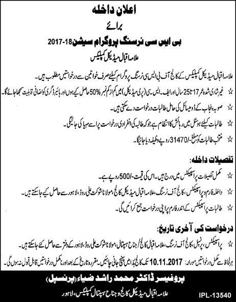 BSc Nursing Program 2017-18 Admission in Allama Iqbal Medical Complex College and Jinnah Hospital Lahore - Ad published in Daily Express Newspaper dated 15-10-2017