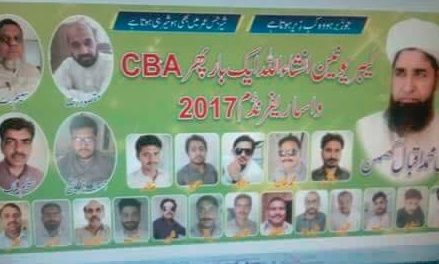 Wasa Multan Referendum/Election 2017 Today – CBA Union Latest Result Update