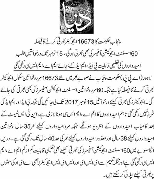 Punjab Govt Decided to recruit 16673 school teachers (educators) - NTS test Must