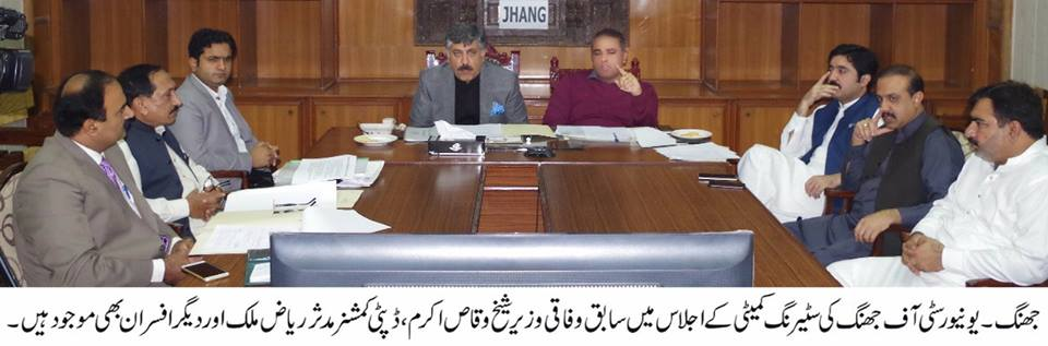 Jhang University Stearing Committee Meeting - Presided Over By Ex Federal Minister Sh Waqas Akram, DC Mudassair Riaz Malik