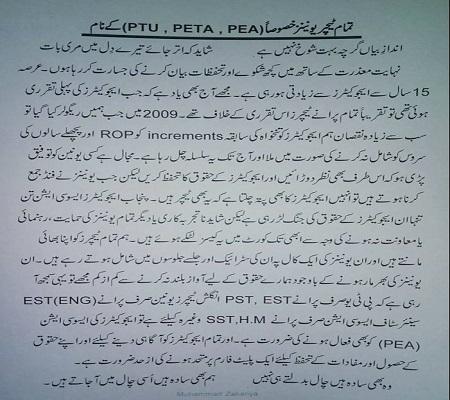 Open Letter to All Teachers Union Regarding School Educators of The Punjab from Muhammad Zakariya