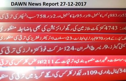 KPK Police Scales Upgradation Approved by CM Pervaiz Khattak