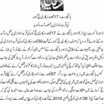 Lahore High Court Stop Hajj Quota Balloting for 17 percent - Application of Private Hajj Tour Operators 25-01-2018