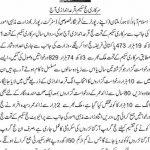 Sarkari Govt hajj Scheme Quraandzi Balloting 2018 Today Online