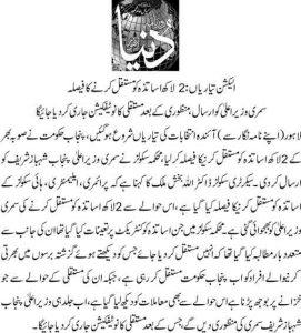2 Lac Educators Jobs/Posts - Services of Punjab Schools will be Regularized (Permanent)
