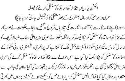 2 Lac School Educators Will Be Permanent – Summary Sent to CM Shahbaz Sharif