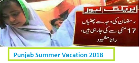 Punjab Summer Vacation Holidays Notification 2018 - 17 May to 9 August