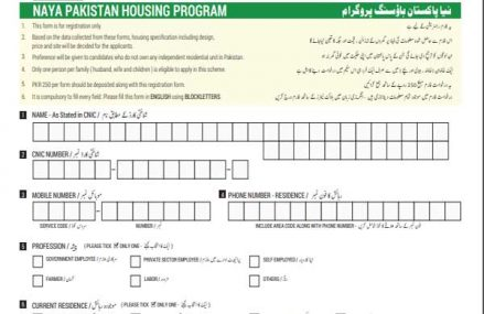 Naya Pakistan Housing Program (NPHP) – NARDA Application Form Uploaded