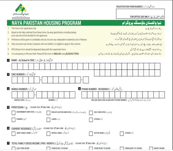 NPHP Application Form - Nadra Registration Form - Naya Pakistan Housing program 2018-2023