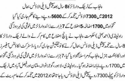 Punjab Traffic Wardens Special Daily Allowance Reinstate – Rs 1700 Increase in Salary