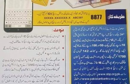 Banks E-Branches Codes List 2019 for New Notes in Ramzan ul Mubarak 2019 – SBP Brochure Download