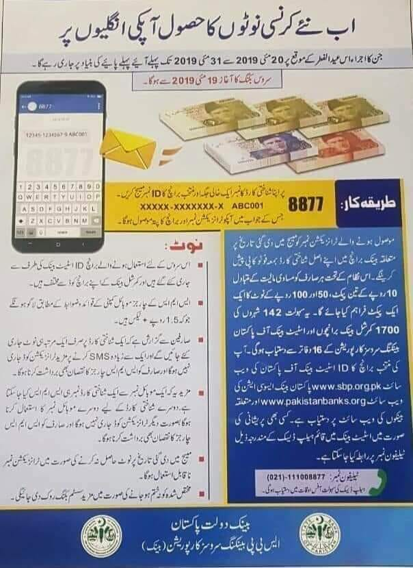 Banks E-Branches Codes List 2019 for New Notes in Ramzan ul Mubarak 2019 - SBP Brochure Download