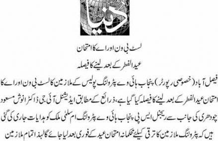List B 1 and List B A Test After Eid ul Fitr in Punjab Highway Patrolling Police