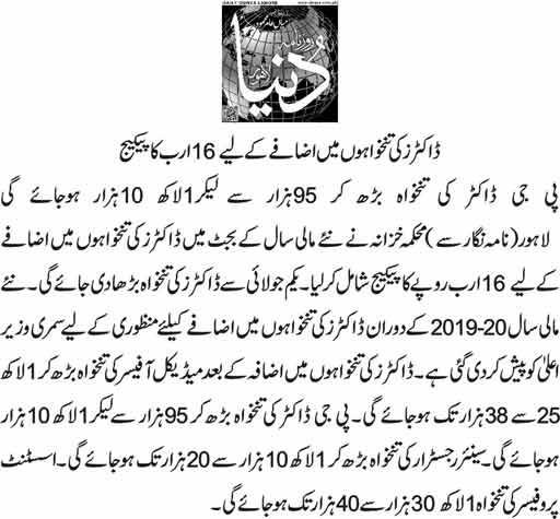Punjab Doctors Pay Package Increase in Budget 2019-2020