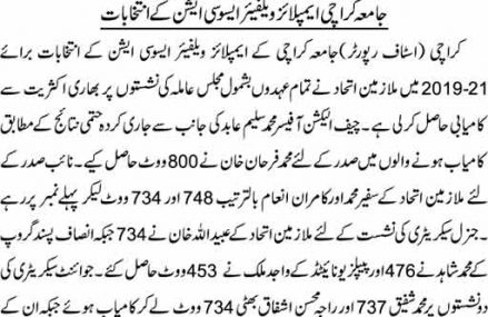 Jamia Karachi Employees Welfare Association Election Result 2019 -2021