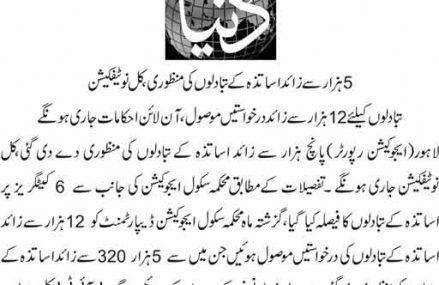 5000 Teachers Online Transfer Orders – Punjab School Education Department Notifications Tomorrow on PITB Website