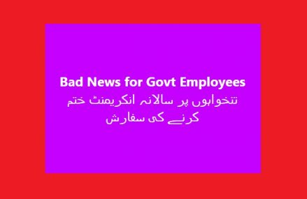 Shocking News for Govt Employees تنخواہوں پر سالانہ انکریمنٹ ختم کرنے کی سفارش