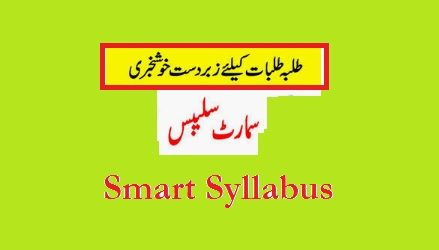 Smart Syllabus for Class 1 to 10 (Matric) 2020-2021