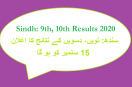Sindh: 9th, 10th Results will be announced on September 15, 2020